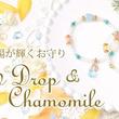 春のHappyは、愛らしいブレスレットで♪ ハワイ発<マルラニハワイ>より、花と太陽をイメージしたブレスレットを発売開始!