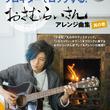 動画総再生回数1億回以上! ソロアコースティックギタリストおさむらいさん 初のギターアレンジ曲集 4月21日発売