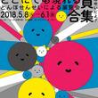 とんぼせんせい展「とんぼせんせいだよ!全員集合」5/8(火)-6/1(金)開催
