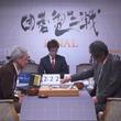 これぞ有終の美!「囲碁電王戦FINAL」最終局で「DeepZenGo」が趙治勲名誉名人に勝利