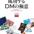 【新刊書籍のご案内】『【事例で学ぶ】 成功するDMの極意全日本DM大賞年鑑2018』