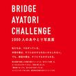 熊本地震から2年。崩落した阿蘇大橋をイメージした「あやとりの橋」の写真を1,000枚集めた、「1000人のあやとり写真展」が東京・熊本で同時開催。