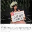 NMB48・矢倉楓子が芸能界引退 ファンは「最高のアイドルでした」