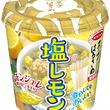 スープはるさめ 塩レモン 新発売