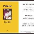 生粋のファッショニスタとしても人気の女優、仲里依紗の初スタイルブック「Palette」が発売!その出版を記念して『BOOKMARC』にて先着限定のサイン会を開催!