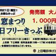 上田電鉄「丸窓まつり 1日フリーきっぷ」4月21日(土)限定発売