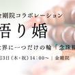 第22回目【OTOCON×金剛院】悟り婚