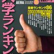 プロ野球選手の出身1位は早稲田大、女性アナウンサー1位は慶應義塾大!AERAムック『大学ランキング2019』発売