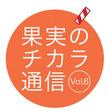 """果実のチカラ通信Vo.6 オレンジは世界共通の愛のシンボル! 4/14は第3の愛の記念日""""オレンジデー"""""""