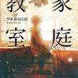 伊東歌詞太郎、全国10カ所で小説「家庭教室」のサイン会開催
