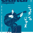 『ギター・マガジン2018年5月号』はニッポンのジャズ特集! 戦前~戦後の激動を駆け抜けた、昭和ジャズメンの物語。