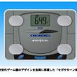 セガサターン、ついに体組成計に進化。タニタより「セガサターン体組成計」4月26日発売