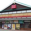 <福岡観光ガイド>有名人が多数出演!現役バリバリの芝居小屋「嘉穂劇場」