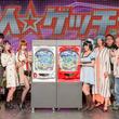 「CRシュタインズ・ゲート」がニコニコ生放送「電人☆ゲッチャ!」にて初お披露目!