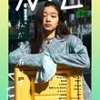 新世代ファッション×カルチャーマガジン「NIL」(ニル) 待望の2号目が4月16日(月)発売!