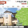 坂戸・東松山不動産ナビが「あるゾウ不動産」にリニューアル