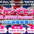 イギリス最大のJAPAN CULTUREフェス「HYPER JAPAN Festival 2018」の出場権争奪イベントを『.yell plus』などで開催!!