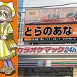 「とらのあな町田店」が、2018年4月28日(土)に再オープン!素敵なオープン記念フェアも開催。