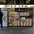 【EKISOBA 49】JR東海道本線藤沢3・4番ホーム 大船軒