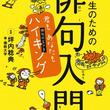 『小学生のための俳句入門―君もあなたもハイキング』 「佛教大学小学生俳句大賞」10回記念書籍を出版!