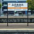 【EKISOBA 50】番外 JR高山本線・太多線 美濃太田駅3・4番ホーム 駅弁