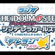 ラジオ アイドルマスター シンデレラガールズ『デレラジ☆』! 追加出演者のお知らせ
