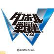 『ダンボール戦機W』の発売日が2012年10月18日(木)に変更