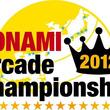 """KONAMI Arcade Championship 2012""のエントリーがスタート"