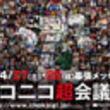 超巨大フェス「ニコニコ超会議2」2013年開催決定