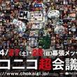 「超会議」来年も開催「ニコニコ超会議2」2013年開催決定
