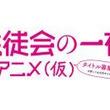 『生徒会の一存 新アニメ(仮)』WEBラジオ配信決定