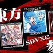 "KONAMIの音楽ゲーム『SOUND VOLTEX』に""東方Project""が参戦"