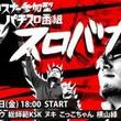 【生放送予告】リスナー参加型スロット番組!『スロバカ』第一回放送決定!!