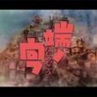 独特の世界観とストーリーの自主製作アニメーション 塚原重義監督最新作『端ノ向フ』