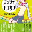 宇仁田ゆみ、ピアノを通した恋描く「ゼッタイドンカン」
