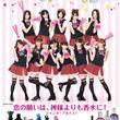 人気急上昇中のアイドルユニット「SUPER☆GiRLS」が香水イメージガールに就任!