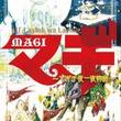 「マギ」公式ガイド発売、初回は練紅明・練紅覇シール付き