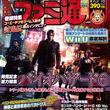 週刊ファミ通2012年10月18日号(2012年10月4日発売)は『バイオハザード6』総力特集!
