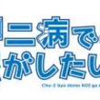 『中二病でも恋がしたい!』OP&ED発売決定!