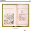 東京都議会に「大日本帝国憲法の復活」を求める請願を提出 不採択に