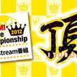 """KONAMI Arcade Championship 2012""公式生番組の第5回は""BEMANIシリーズスペシャル(後編)"""
