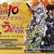 人気TVアニメ「BRAVE10」、長野県上田市と再びコラボ!