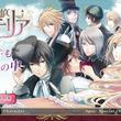 明坂聡美、鈴木千尋、木村良平出演 乙女ゲーム『英国探偵ミステリア』が来年3月発売