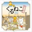 「くるねこ」2013年カレンダーは東海道五十三次がテーマ