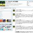 トータル藤田がネタ批判に激怒「評論家気取りのお笑いフリーク多すぎ」。