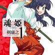 剣康之「魂☆姫 ULTIMA」4冊同時刊行、移籍連載分も収録