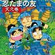 「落第忍者乱太郎」350人以上を解説する公式キャラ本発売