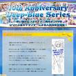 工画堂スタジオが『蒼い海のトリスティア』10周年を記念し、シリーズの人気投票を開催