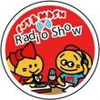 中塚武、音が出るバッジ「PLAYBUTTON」で架空のラジオ
