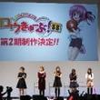 【電撃20年祭】『ロウきゅーぶ!』第2期の製作が決定! そのタイトルは『ロウきゅーぶ!SS』!